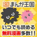 mangaoukoku.jpg
